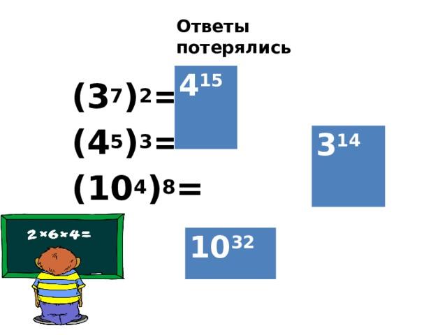 Ответы потерялись (3 7 ) 2 = (4 5 ) 3 = (10 4 ) 8 = 4 15 3 14 10 32