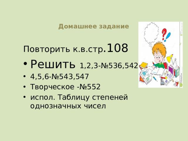 Домашнее задание Повторить к.в.стр .108