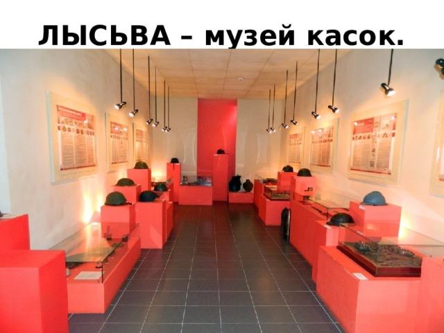 ЛЫСЬВА – музей касок.