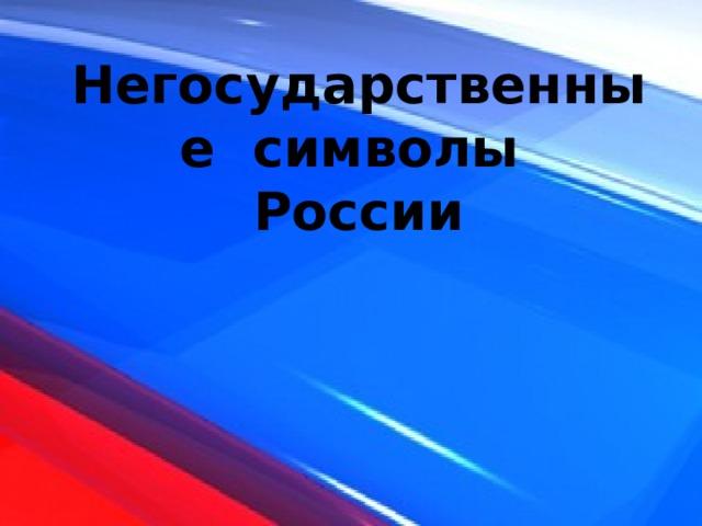 Негосударственные символы России