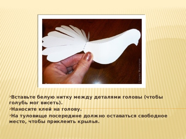 Вставьте белую нитку между деталями головы (чтобы голубь мог висеть). Наносите клей на голову. На туловище посередине должно оставаться свободное место, чтобы приклеить крылья.