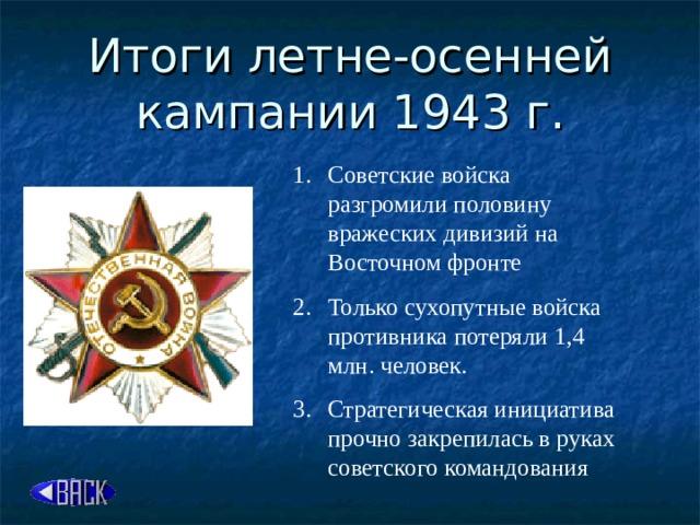 Итоги летне-осенней кампании 1943 г.