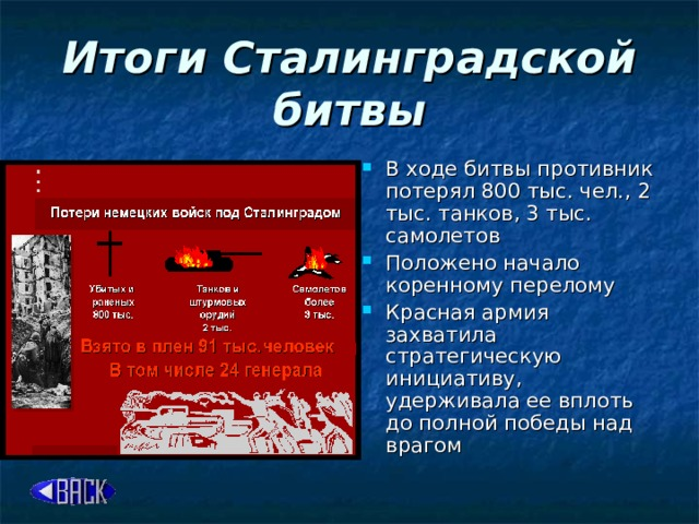 Итоги Сталинградской битвы