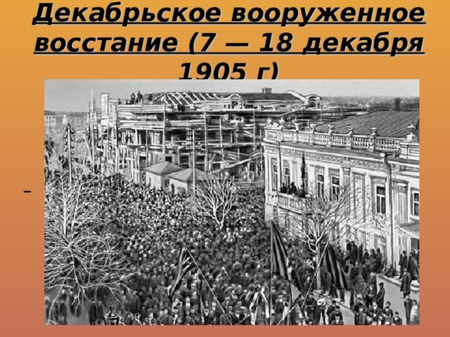 Декабрьское вооруженное восстание (7 — 18 декабря 1905 г)
