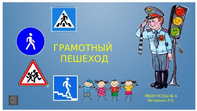 ГРАМОТНЫЙ ПЕШЕХОД МБОУ УСОШ № 4 Петренко Л.Е.