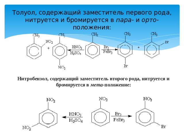 Толуол, содержащий заместитель первого рода, нитруется и бромируется в пара- и орто -положения: Нитробензол, содержащий заместитель второго рода, нитруется и бромируется в мета- положение: