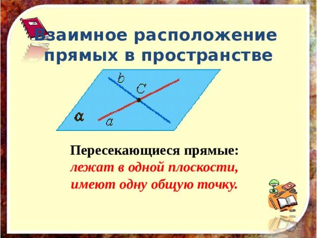 Свойства параллельных прямых           Свойство 2 .Если две прямые параллельны третьей прямой, то они параллельны.