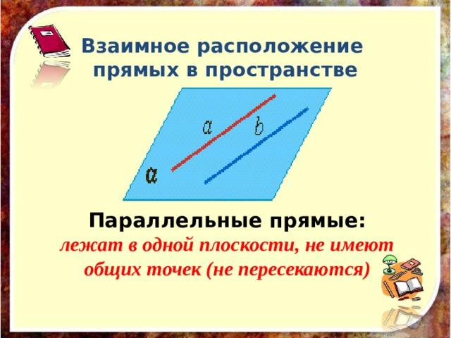 Взаимное расположение  прямых в пространстве   Пересекающиеся прямые:  лежат в одной плоскости, имеют одну общую точку.