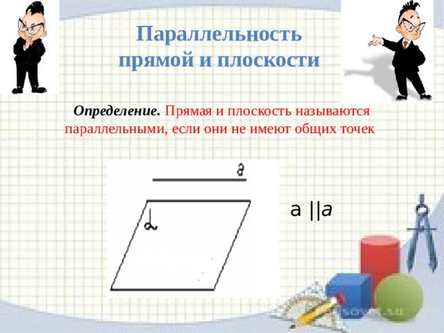 Признак скрещивающихся прямых.   Если одна из двух прямых лежит в некоторой плоскости, а другая прямая пересекает эту плоскость в точке, не лежащей на первой прямой, то эти прямые скрещивающиеся.  a и b-  скрещивающиеся  прямые