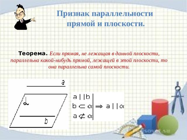 Параллельность  прямой и плоскости   Определение.  Прямая и плоскость называются параллельными, если они не имеют общих точек   а || a