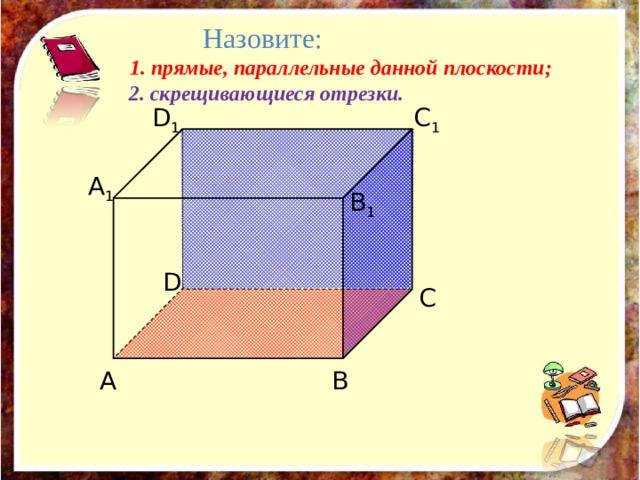Ответить на вопросы 1) Как могут располагаться прямая и плоскость в пространстве? 2) В каких сучаях прямая и плоскость будут параллельны? 3) В каких случаях отрезок и плоскость будут параллельны? 4) Сколько плоскостей можно провести через прямую и параллельную плоскость?