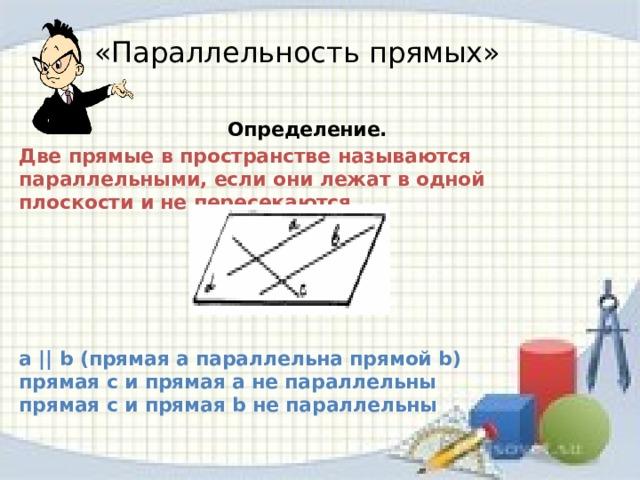 Случаи взаимного расположения  прямой и плоскости:  а) прямая лежит в плоскости;  б) прямая и плоскость не имеют ни одной общей точки;  в) прямая и плоскость имеют только одну общую точку.      Аксиома 2 .  Если две точки прямой лежат в плоскости, то все точки прямой лежат в этой плоскости. Из аксиомы 2 следует, что если прямая не лежит в данной плоскости, то она имеет с ней не более одной общей точки. Если прямая и плоскость имеют одну общую точку, то говорят, что они пересекаются.