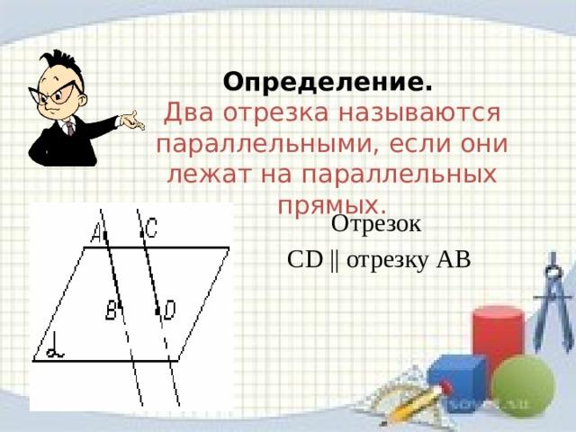 «Параллельность прямых» Определение. Две прямые в пространстве называются параллельными, если они лежат в одной плоскости и не пересекаются. a || b (прямая а параллельна прямой b)  прямая с и прямая а не параллельны  прямая с и прямая b не параллельны