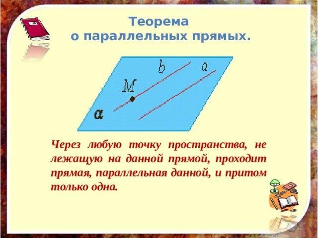 Определение.   Два отрезка называются параллельными, если они лежат на параллельных прямых.    Отрезок  СD || отрезку АВ