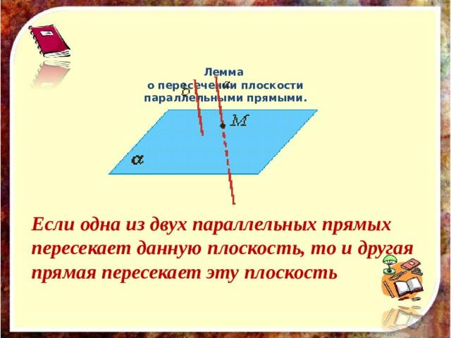 Теорема  о трех прямых в пространстве.    (если a∥c и b∥c, то a∥b). Если две прямые параллельны третьей прямой, то они параллельны