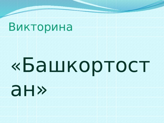 Викторина  « Башкортостан»