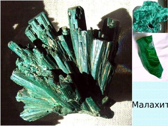 Вопрос № 1 Тот камень чудесный с Урала Нежным цветом зеленым манит. Я только сегодня узнала, Что камень зовут… Малахит