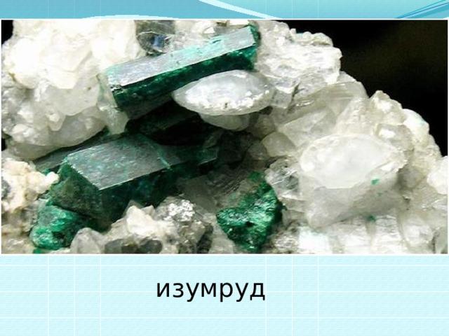 Вопрос № 4 Вот удивительный кристалл. Он зелень всю в себя вобрал. По всем статьям красив, хорош, Годится в серьги, перстень, брошь. В лучах искрится и горит. Кто камень сей определит? изумруд
