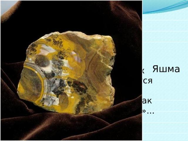 Вопрос № 5 Понятие собирательное, объединяющее большое число кремнистых горных пород, которые отличаются большим разнообразием окраски. Особо ценятся так называемые «пейзажные»… Яшма