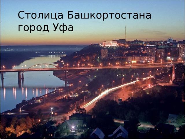Столица Башкортостана город Уфа Вопрос № 1 Город был основан в 1574 году как крепость. Город расположен на берегу реки Белой, при впадении в нее рек Уфа и Дема.