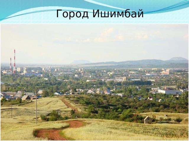 Город Ишимбай Вопрос № 2 Город образован в 1940 году. Возникновение города связано с открытием нефтяных месторождений. Здесь образован первый в республике нефтепромысел.