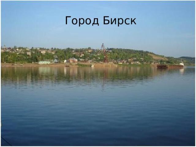 Город Бирск Вопрос № 4 Город расположен на правом берегу реки Белой. Он возник в 1663 году как военная крепость.