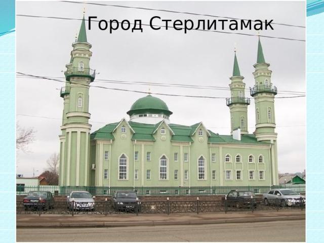 Город Стерлитамак Вопрос № 6 Второй по численности населения город республики. Образован в 1766 году на месте Ашкадарской соляной пристани.