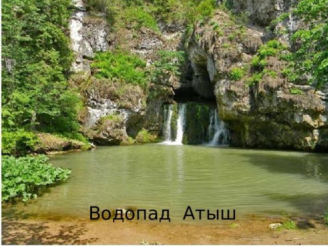 Вопрос № 4 Водопад в Белорецком районе, на правом берегу р. Лемезы. Это самый необычный водопад России. Образован он подземной карстовой речкой в месте ее выхода на земную поверхность. Название водопада переводится с башкирского как «стреляющий», «выстрел», «бьющий». Водопад Атыш