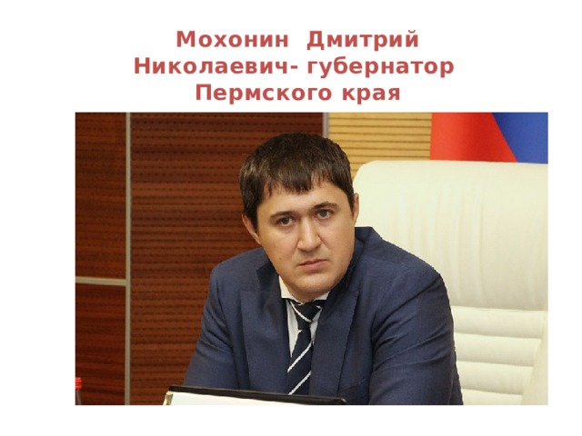 Мохонин Дмитрий Николаевич- губернатор  Пермского края