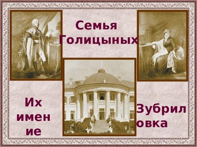 Семья Голицыных Их имение Зубриловка