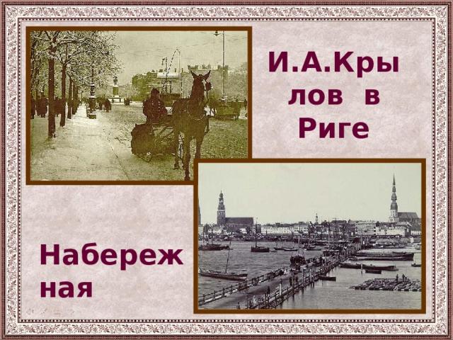 И.А.Крылов в Риге Набережная