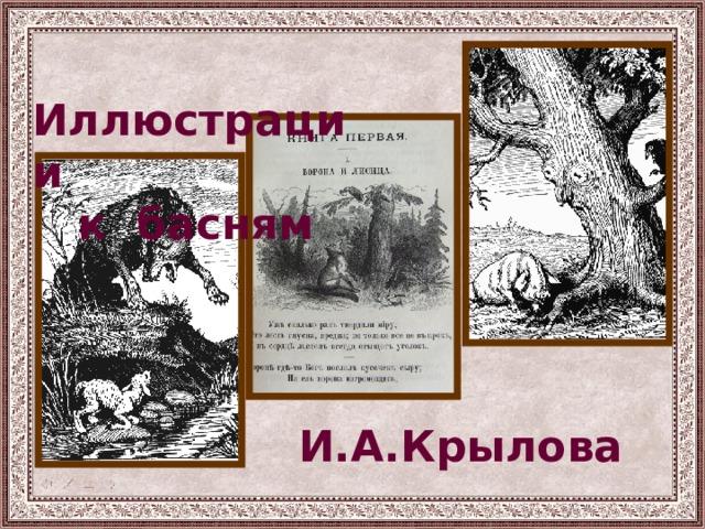 Иллюстрации  к басням И.А.Крылова