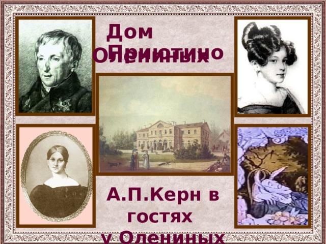 Дом Олениных Приютино А.П.Керн в гостях у Олениных