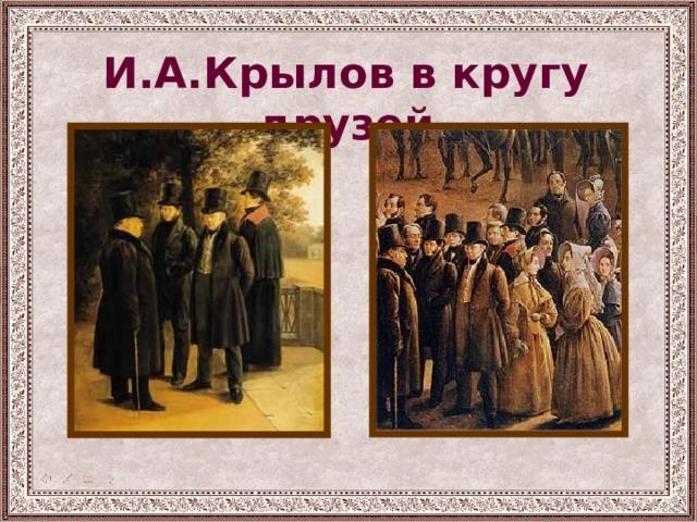 И.А.Крылов в кругу друзей