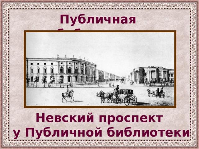 Публичная библиотека Невский проспект у Публичной библиотеки