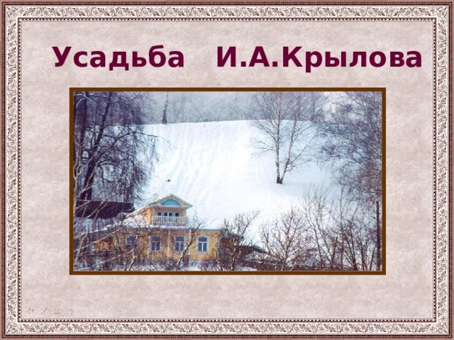 Усадьба И.А.Крылова