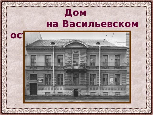 Дом  на Васильевском острове