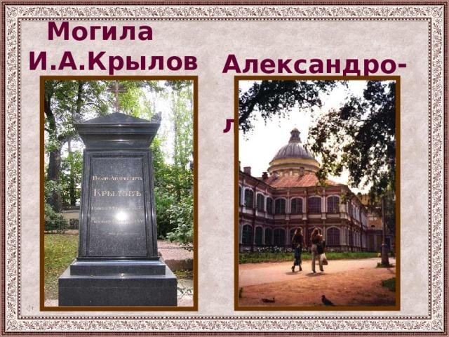 Могила И.А.Крылова  Александро-  Невская лавра