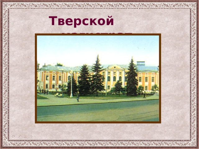 Тверской магистрат