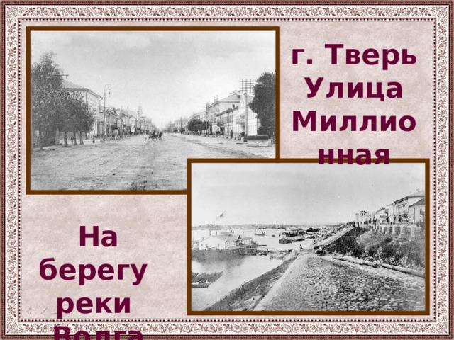 г. Тверь Улица Миллионная На берегу реки Волга
