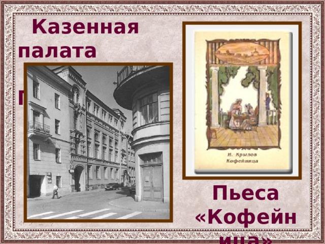 Казенная палата  Санкт- Петербург Пьеса «Кофейница»