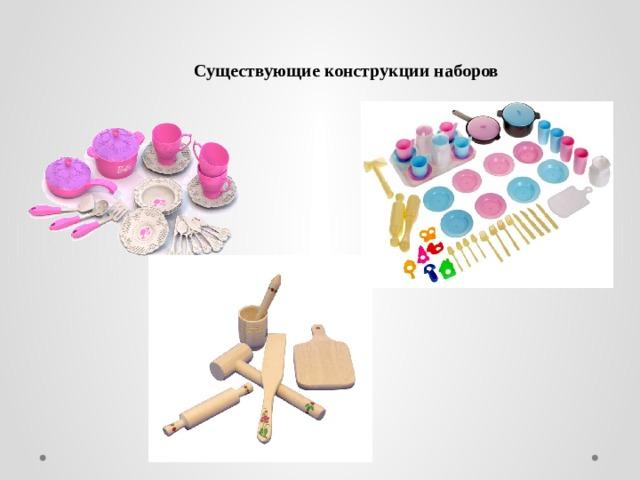 Существующие конструкции наборов