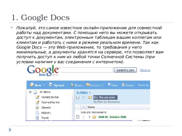 1.Google Docs