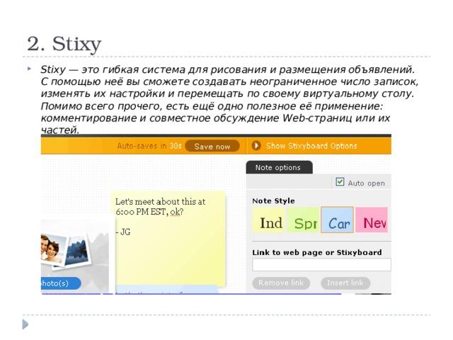 2.Stixy
