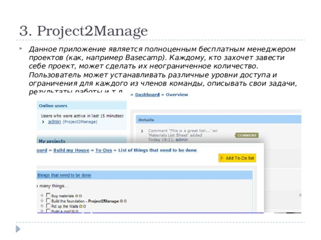 3.Project2Manage
