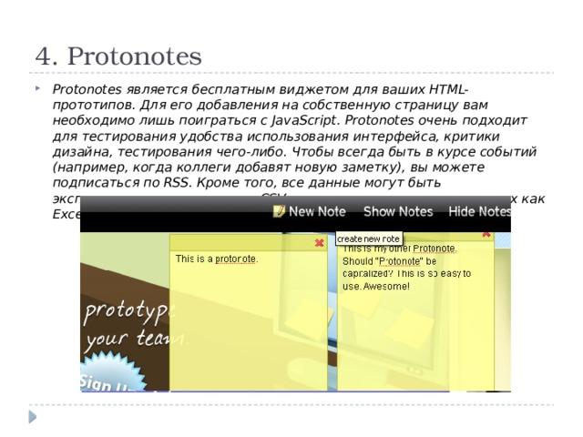 4.Protonotes