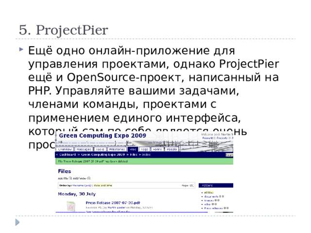 5.ProjectPier