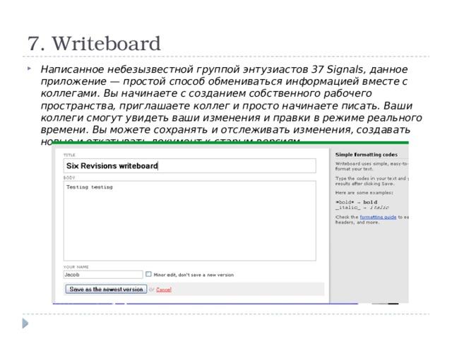7.Writeboard
