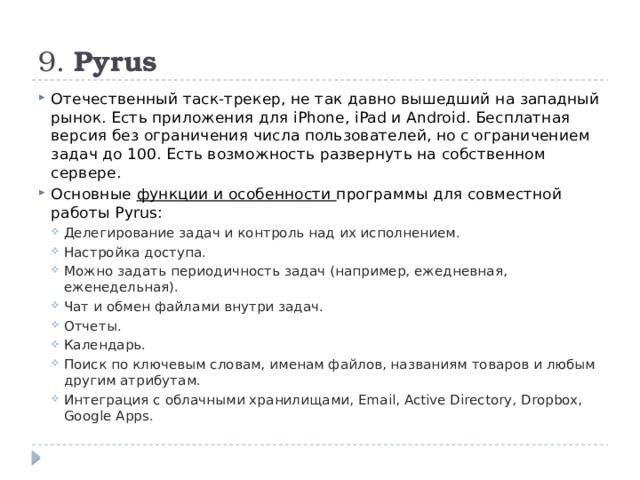 9. Pyrus