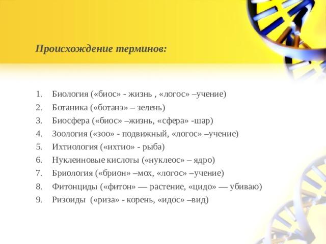 Происхождение терминов: